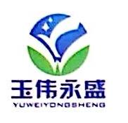 北京玉伟永盛科技发展有限公司 最新采购和商业信息