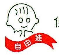 佛山市禅城区康大制衣厂 最新采购和商业信息