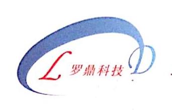 深圳罗鼎科技有限公司