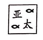 北京亚太所望文化发展有限公司 最新采购和商业信息
