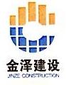 浙江金泽建设管理有限公司 最新采购和商业信息