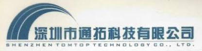 深圳市通拓科技有限公司