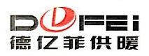 武汉德亿菲冷暖工程有限公司 最新采购和商业信息