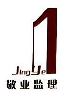 北京敬业建设监理有限公司温州分公司 最新采购和商业信息