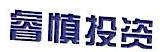 湖南睿慎投资有限责任公司 最新采购和商业信息