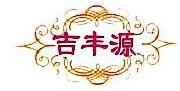 江西省吉水县金源米业有限公司