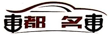 重庆车都汽车经纪服务有限公司
