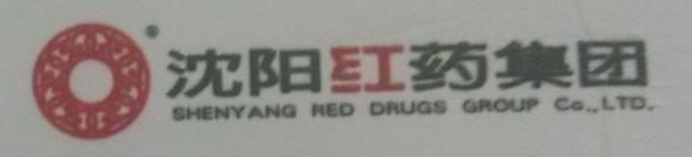 沈阳红药精诚药业有限公司 最新采购和商业信息