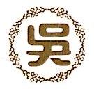 苏州吴浩知识产权代理有限公司