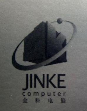 梅州金科电脑有限公司 最新采购和商业信息