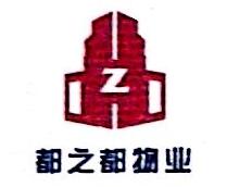 深圳市都之都物业管理有限公司 最新采购和商业信息