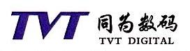 惠州同为数码科技有限公司 最新采购和商业信息