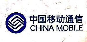 中国移动通信集团河南有限公司洛阳市西工分公司 最新采购和商业信息