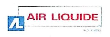 液化空气(临汾)有限公司 最新采购和商业信息