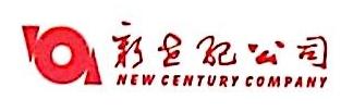 博爱县新世纪生活广场有限公司 最新采购和商业信息