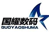 南昌国耀数码科技有限公司 最新采购和商业信息