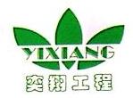 东莞市奕翔景观装饰工程有限公司 最新采购和商业信息