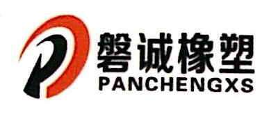 中山市磐诚橡塑制品有限公司 最新采购和商业信息