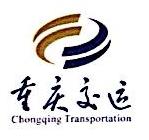 重庆公路运输(集团)有限公司大件分公司