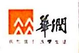 珠海励致洋行办公家私有限公司深圳分公司 最新采购和商业信息