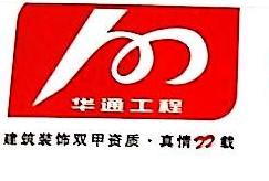 广东华通装饰工程有限公司深圳分公司 最新采购和商业信息