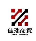 成都佳瑞商贸有限公司 最新采购和商业信息