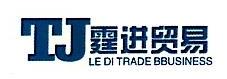 佛山市顺德区霆进贸易有限公司 最新采购和商业信息