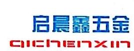 深圳市启晨鑫五金制品有限公司 最新采购和商业信息
