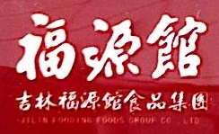 吉林福源馆食品集团有限责任公司