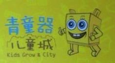 深圳市青童器儿童城投资管理有限公司