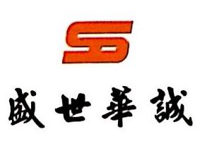 广东盛世华诚保险销售股份有限公司佛山分公司 最新采购和商业信息