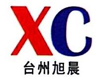 台州旭晨光电有限公司 最新采购和商业信息