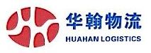 深圳市华翰鸿运国际货运代理有限公司 最新采购和商业信息