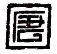 杭州唐古拉实业有限公司 最新采购和商业信息