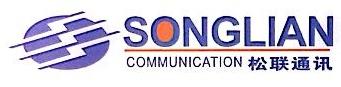 江苏松联通讯器材有限公司 最新采购和商业信息