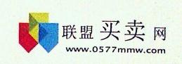 温州温联贸易有限公司 最新采购和商业信息