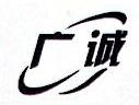 广西玉林市广诚物流有限公司 最新采购和商业信息