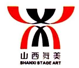 山西演艺集团舞美艺术中心有限责任公司 最新采购和商业信息