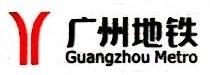 广州地铁(佛山南海)房地产开发有限公司