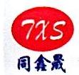 天津同鑫晟工贸有限公司