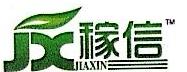 青岛北联嘉信生物肥料有限公司 最新采购和商业信息
