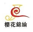 海盐县金超化纤有限公司 最新采购和商业信息