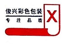 北京俊兴彩色包装有限公司 最新采购和商业信息