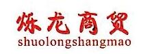 青海烁龙商贸有限公司 最新采购和商业信息