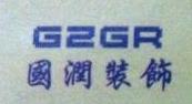 广州市国润建筑装饰工程有限公司