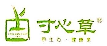 寸心草(厦门)有机茶业有限公司