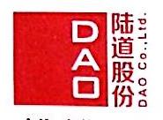 上海陆道竹景景观设计有限公司 最新采购和商业信息