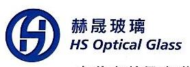 东莞市赫晟光学玻璃有限公司 最新采购和商业信息