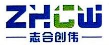 深圳市志合创伟信息技术有限公司 最新采购和商业信息