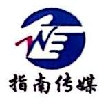 江西省指南文化传媒有限公司 最新采购和商业信息
